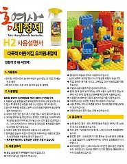222소비자용사용설명서7(어린이).jpg