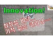 [크기변환]innovation.jpg