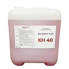 KH40  물때 백화 세관제 ( 18L )