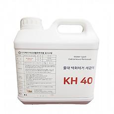 KH40  물때 백화 세관제 ( 4L )